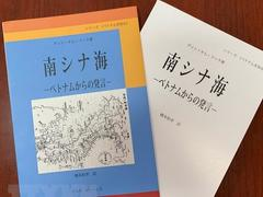 Book on Vietnamese sea,islands published in Japan