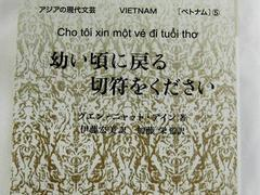 Vietnamese bestselling book published in Japan